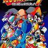 大人気のロックマンシリーズ 売れ筋ランキング24  スーパーファミコン版