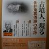 令和元年度 ぐんま考古学講座「古墳人、現る 金井東裏遺跡の奇跡」開催のご案内!