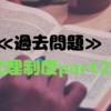≪宅建試験対策≫≪過去問≫~代理制度part2~