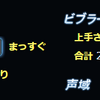 2017-03-20 (18回目)(ソロ)