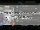 【STR環境】機械ネクロマンサーをわかりやすく解説!!【Shadowverse/シャドバ】