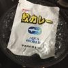 アクアワールド大洗のお土産「鮫カレー」を食べてみた!