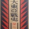 秘録大東亜戦史 7.蘭印篇