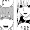 【マンガ】『戦隊大失格』3話、錫切と桜間どっちを選ぶ!?【ネタバレ感想】
