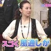 北川景子「しゃべくり007スペシャル」レポ