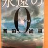 『永遠のゼロ』百田尚樹