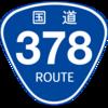 No.150 国道378号