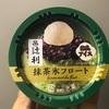 ファミリーマート限定  明治 辻利 抹茶氷フロート 食べてみました
