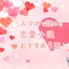 【2020年最新版】スマホで読める恋愛小説おすすめ5選!