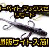 【バークレー】釣れる臭いを凝縮したワーム「パワーベイト マックスセント リザード」通販サイト入荷!