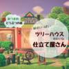 【あつ森】自然がいっぱい☆ツリーハウス風の仕立て屋さん