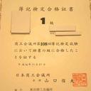 簿記短期合格勉強方法+α