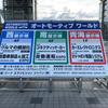 東京ビックサイトのイベント2つ