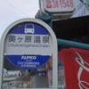アルピコ交通バス「美ケ原温泉線」に乗って、美ケ原温泉(長野県)へ。