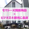 【モクシー】モクシー大阪新梅田は観光、出張の利用におすすめ!大阪滞在はここで決まり!2020年9月にできたオシャレなホテル!