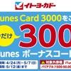 イトーヨーカドーでiTunesカード10%増量キャンペーン開催中 (2017年5月7日まで)