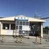 塩塚駅に訪問