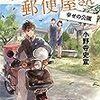 124冊目 「みつばの郵便屋さん 幸せの公園」 小野寺史宜