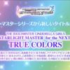 SM33 Starry-Go-Roundが発売決定!デレの新CDシリーズ、SM for the NEXTが発売決定!第一弾はTRUE COLORS!!カバー曲第二弾の詳細発表!! 近日登場予定のSSRシルエット公開!!舞先輩...