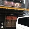 日本料理 MARUでお得な500B御膳 @BTSトンロー