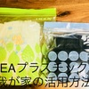 【IKEA】安くてかわいい!ジッパー付きプラスチック袋。我が家の活用方法