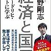 読書感想#11: 中野剛志著『経済と国民 フリードリヒ・リストに学ぶ』