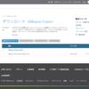 仮想化 LinuxのVMware WorkStationで作った仮想環境(Win7.vmdk)を、MacのVMware Fusionで使う