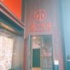 【台中観光】『台中第六市場』は台湾で1番最初にデパート内に出来た市場!綺麗で涼しい環境で台湾が感じられる穴場スポットだった。