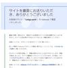 Google AdSenseのサイト審査に落ちました~超素人がはてなブログでグーグルアドセンスに挑戦~