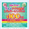 【グルメ・アイスクリーム】5月9日はアイスクリームの日。「サーティワン」でアイスを100円で食べようの話。