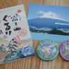 静岡県にネット経由の富士山寄付金をしたら記念の缶バッジが送られてきました