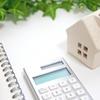 マイホームブログ 住宅ローンの減税効果