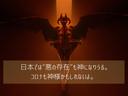 """日本では""""悪の存在""""も神になりうる。コロナも神様かもしれないよ。"""