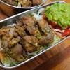 【1食165円】ラム肉のクミン焼きトルティーヤ弁当レシピ~ワカモレ+トマトでメキシカン風~