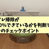 トイレ掃除が100%できているかを判断する3つのチェックポイント
