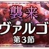 【ゆゆゆい】8月限定イベント(2018)【襲来 ヴァルゴ 第3節】攻略