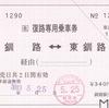 釧路駅復路専用乗車券