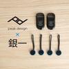 【Peak Design × 銀一コラボ】ピークデザインの青色限定アンカーリンクスが届いた!!