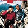 🔵映画「山」感想*山岳映画の隠れた名作*(1956アメリカ)レビュー4.2点