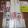 本5冊無料でプレゼント!(3015冊目)