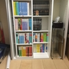 マンガ本、文庫本の収納問題解決!?ニトリのスライド書棚「モッサ」を購入した話。