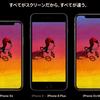 中年オヤジのiPhone選び