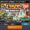 【モンスト】3500万人おめでとうございます(*´Д`*)【1日1回無料ガチャ】