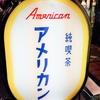 【大阪市なんば】アメリカン 思い出の幸せの匂い。ホットケーキ