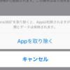 「非使用のAppを取り除く」を使って空き容量を増やす方法!【iPhone、アプリ、メモリ、ストレージ】
