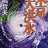 8期・41冊目 『東京大洪水』