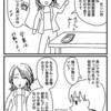 40代独身 お仕事事情(11)