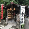 【川崎市】B級スポット!川崎大師より駅近!男根形のある珍スポット「金山神社」