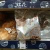 【新潟】岩塚製菓別ブランド『瑞花(ずいか)』のうすあげ:冬限定は「ごぼう味」