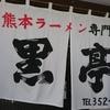 【熊本】熊本ラーメン 黒亭